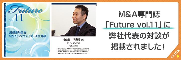 M&A専門誌「Future vol.11」に掲載されました