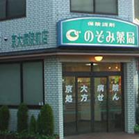のぞみ薬局 京大病院前店
