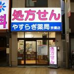 やすらぎ薬局 京橋店