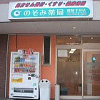 のぞみ薬局 和泉中央店