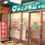 のぞみ薬局 和泉府中店
