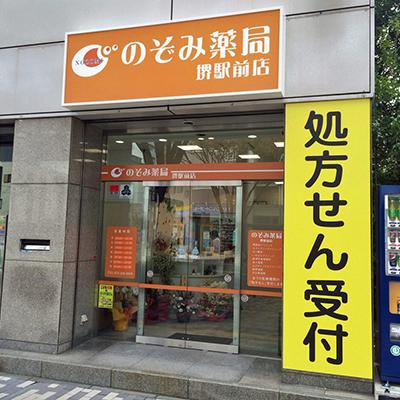 のぞみ薬局 堺駅前店