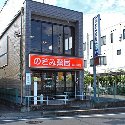 のぞみ薬局富田林店