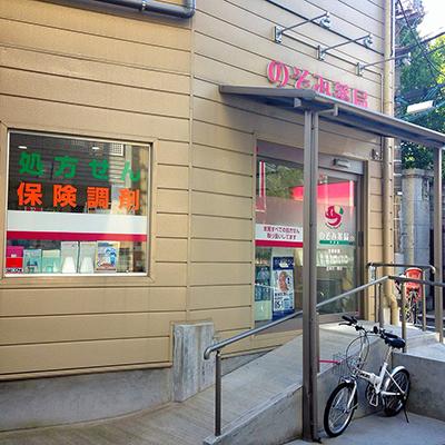 のぞみ薬局 平井店