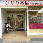 ひかり薬局 平野駅前店