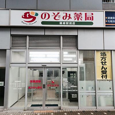 のぞみ薬局 篠崎駅前店