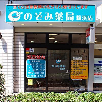 のぞみ薬局 粉浜店