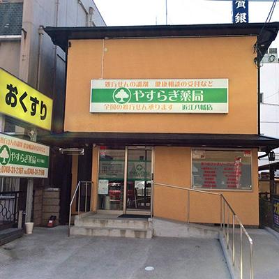 やすらぎ薬局 近江八幡店