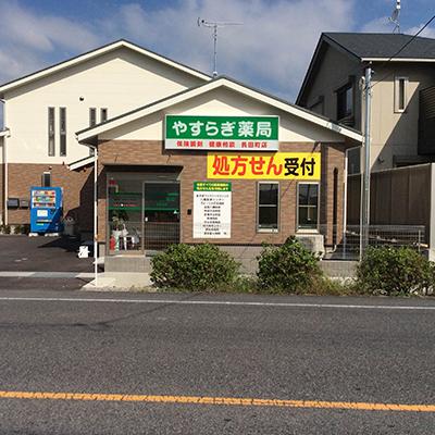 やすらぎ薬局 長田町店