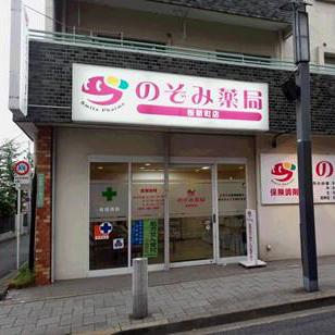 のぞみ薬局 桜新町店