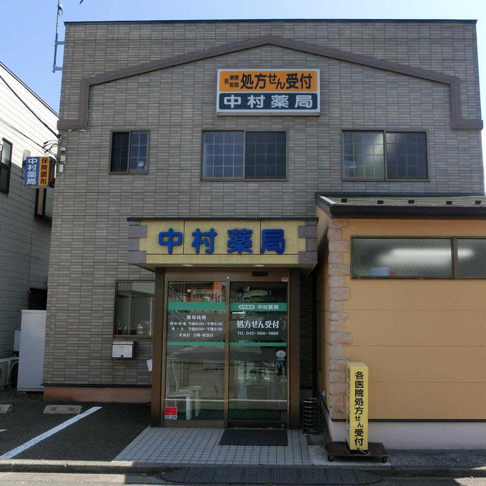 中村薬局 あきる野店