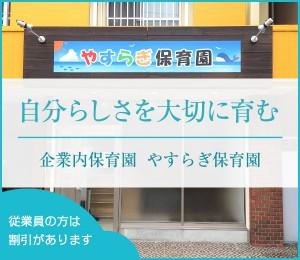 side_hoiku
