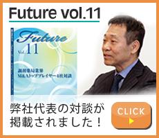 M&A専門誌「Future vol.11」に弊社の代表対談が掲載されました