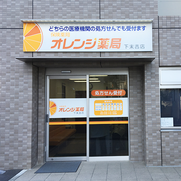 オレンジ薬局 下末吉店