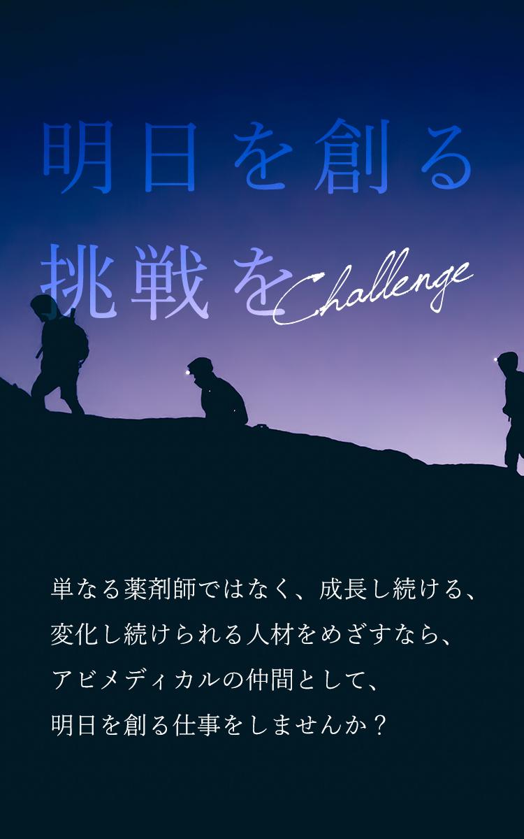 明日を創る挑戦を