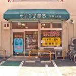 やすらぎ薬局 武庫之荘店