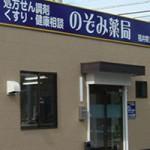 のぞみ薬局 福井県立病院前店
