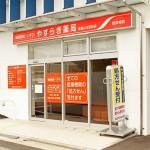 やすらぎ薬局 阪急山本駅前店